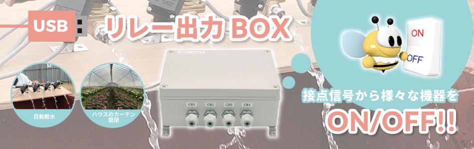リレー出力BOX