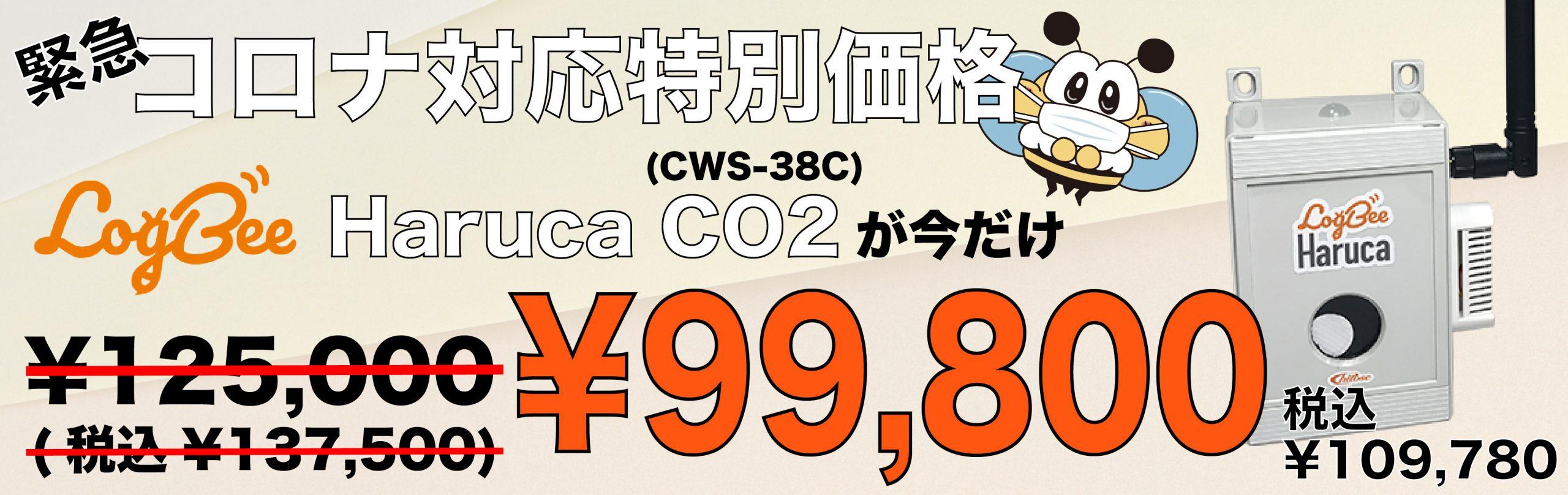 HarucaCO2_コロナ対策価格